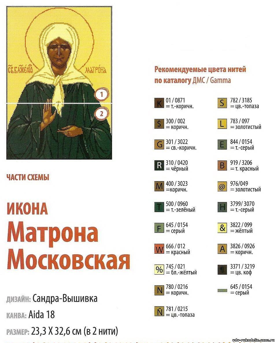 Вышивка крестом. схема иконы матроны московской